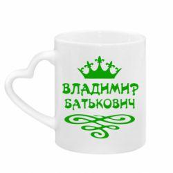 Кружка с ручкой в виде сердца Владимир Батькович