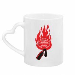 Кружка з ручкою у вигляді серця Вогонь запеклих не пече