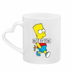 Кружка з ручкою у вигляді серця Всі шляхом Барт симпсон