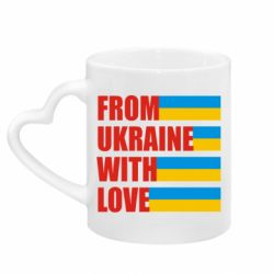 Кружка з ручкою у вигляді серця With love from Ukraine