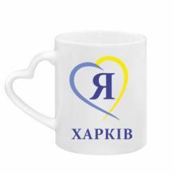 Кружка з ручкою у вигляді серця Я люблю Харків