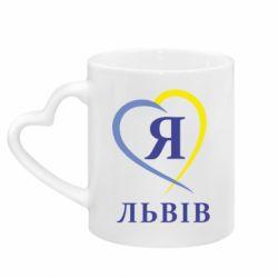 Кружка з ручкою у вигляді серця Я люблю Львів