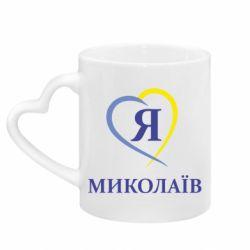 Кружка с ручкой в виде сердца Я люблю Миколаїв