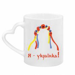 Кружка с ручкой в виде сердца Я - Українка!