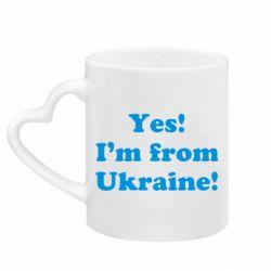 Кружка з ручкою у вигляді серця Yes, i'm from Ukraine