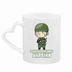 Кружка с ручкой в виде сердца З днем захисника України, солдат
