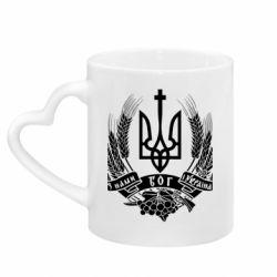 Кружка з ручкою у вигляді серця З нами Бог України