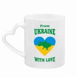 Кружка з ручкою у вигляді серця З України з любов'ю