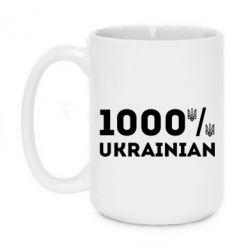 Кружка 420ml 1000% Українець