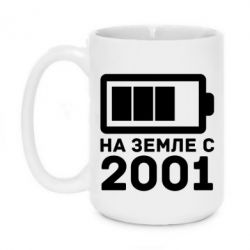 Кружка 420ml 2001 - FatLine