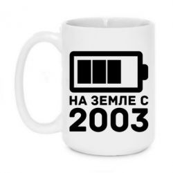 Кружка 420ml 2003 - FatLine