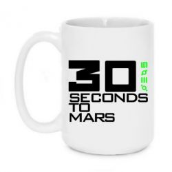 Кружка 420ml 30 seconds to Mars
