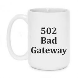 Кружка 420ml 502 Bad Gateway