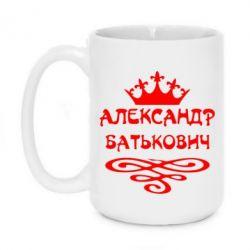 Кружка 420ml Александр Батькович - FatLine