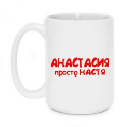 Кружка 420ml Анастасия просто Настя - FatLine