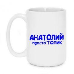 Кружка 420ml Анатолий просто Толик - FatLine