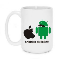 Кружка 420ml Android победит