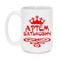 Кружка 420ml Артем Батькович - FatLine