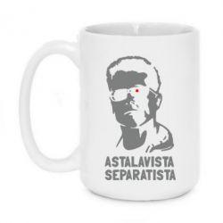 Кружка 420ml Astalavista Separatista - FatLine