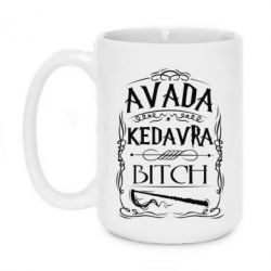Кружка 420ml Avada Kedavra Bitch