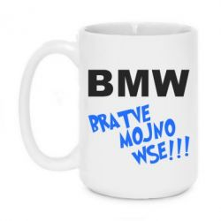 Кружка 420ml BMW Bratve mojno wse!!! - FatLine