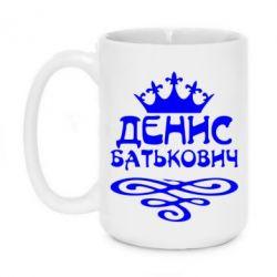Кружка 420ml Денис Батькович - FatLine