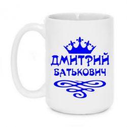Кружка 420ml Дмитрий Батькович - FatLine
