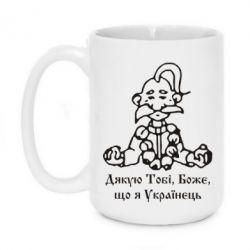 Кружка 420ml Дякую тобі, Боже, що я справжній Укрїнець!