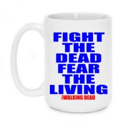 Кружка 420ml Fight the dead fear the living - FatLine