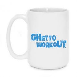 Кружка 420ml Ghetto workout
