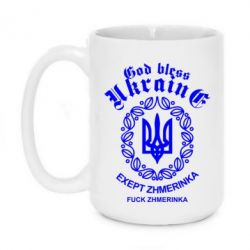 Кружка 420ml God bless Ukraine, exept ZHMERINKA - FatLine