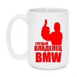 Кружка 420ml Гордый владелец BMW - FatLine