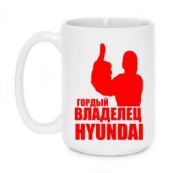 Кружка 420ml Гордый владелец HYUNDAI - FatLine