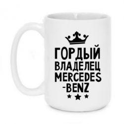 Кружка 420ml Гордый владелец Mercedes - FatLine