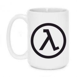Кружка 420ml Half Life Logo