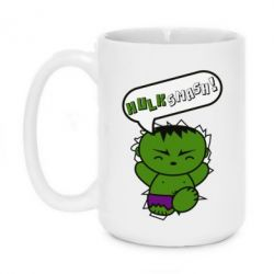Кружка 420ml Hulk Smash!