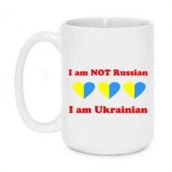 Кружка 420ml I am not Russian, a'm Ukrainian - FatLine