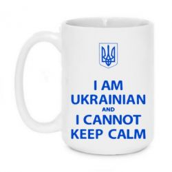 Кружка 420ml I AM UKRAINIAN and I CANNOT KEEP CALM - FatLine