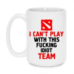 Кружка 420ml I can't play with this fucking idiot team Dota