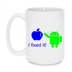 Кружка 420ml I fixed it! Android - FatLine