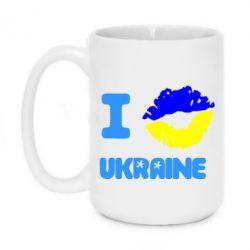 Кружка 420ml I kiss Ukraine - FatLine