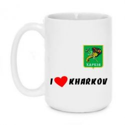 Кружка 420ml I love Kharkov - FatLine