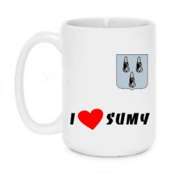 Кружка 420ml I love Sumy - FatLine