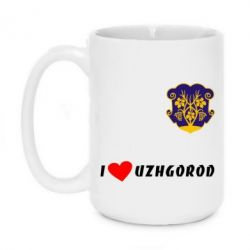 Кружка 420ml I love Uzhgorod - FatLine