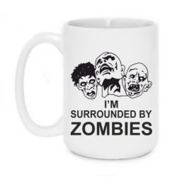 Кружка 420ml I'm surrounded by zombies