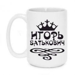Кружка 420ml Игорь Батькович - FatLine