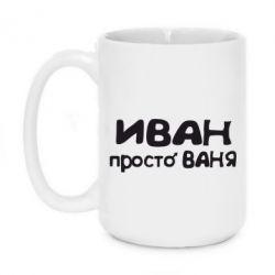 Кружка 420ml Иван просто Ваня - FatLine