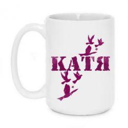 Кружка 420ml Катя