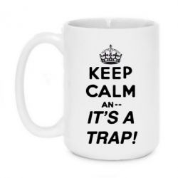 Кружка 420ml KEEP CALM an... It's a TRAP!