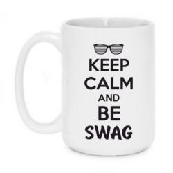 Кружка 420ml KEEP CALM and BE SWAG - FatLine